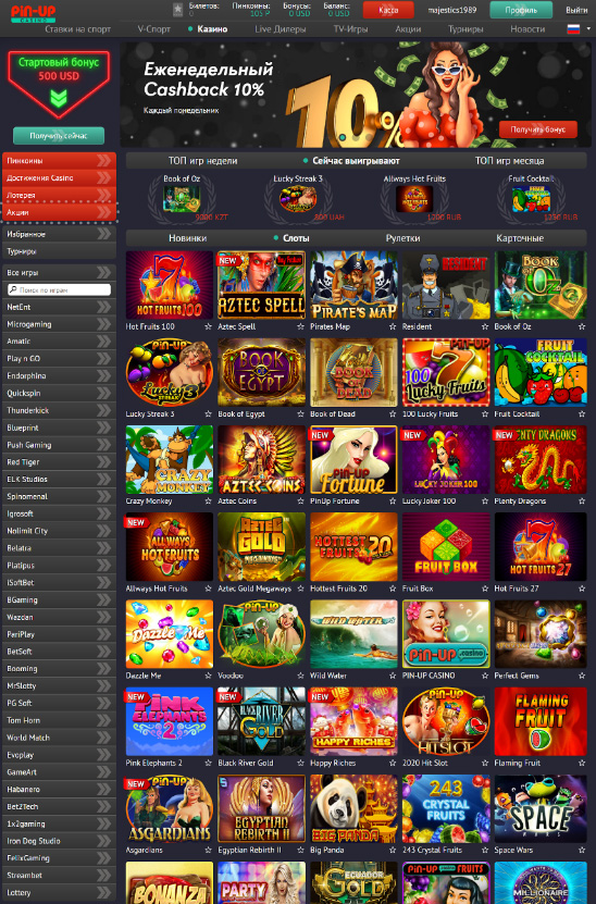 pin up казино вывод денег